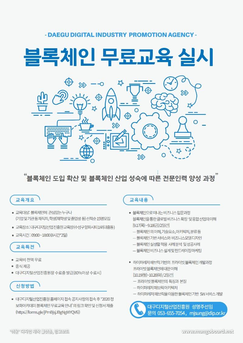 블록체인교육_DIP_홍보.jpg