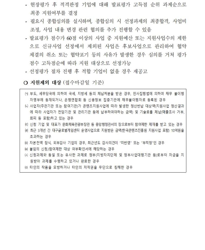 글로벌 게임콘텐츠 제작 지원사업 모집 공고 안내